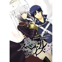 Doujinshi - Novel - Anthology - Fire Emblem Awakening / Chrom & Reflet (スペシャル・デイズ) / しげみな書房