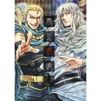 Doujinshi - Fist Of The North Star (南北混淆。) / Ipomoea alba