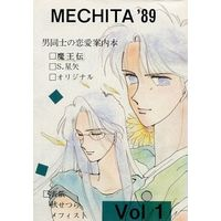 Doujinshi - MECHITA'89 / Never Never land 交通私社