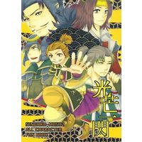 Doujinshi - Dynasty Warriors / All Characters (光芒一閃) / 15502