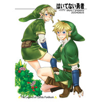 Doujinshi - The Legend of Zelda / Link (はいてない勇者) / HRPK