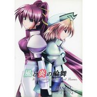 Doujinshi - Novel - Magical Girl Lyrical Nanoha (風と炎の輪舞) / 主の本棚