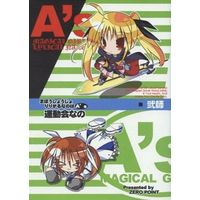 Doujinshi - Novel - Magical Girl Lyrical Nanoha (運動会なの 魔法少女リリカルなのはA's) / ZERO POINT