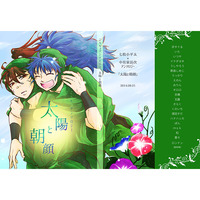 Doujinshi - Novel - Anthology - Failure Ninja Rantarou / Nanamatsu x Nakazaike (太陽と朝顔) / Tsukiiro Komichi