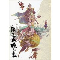 Doujinshi - Dynasty Warriors / All Characters & All Characters (魔王再臨の本) / cosmolossom