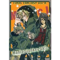 Doujinshi - Omnibus - Final Fantasy VII / All Characters (Final Fantasy) (MANIAC JUNKEY DX!3) / 2CAPSULE ZONE