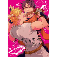Doujinshi - Jojo Part 2: Battle Tendency / Caesar x Joseph (戯言戦争) / 或いは殉情