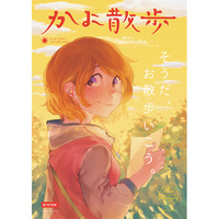 Doujinshi - Novel - Anthology - Love Live / Koizumi Hanayo (かよ散歩) / コットンハーバー