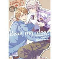 Doujinshi - Anthology - TIGER & BUNNY / Keith x Ivan (dear my dear) / ドロンでござる折紙くん
