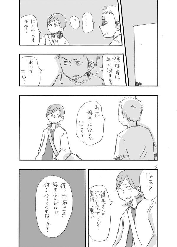 USED) Doujinshi - Haikyuu!! / ...