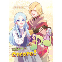 Doujinshi - Final Fantasy IV / Gilbart Chris von Muir x Haru (家族のうたEncore!) / Sodenoka