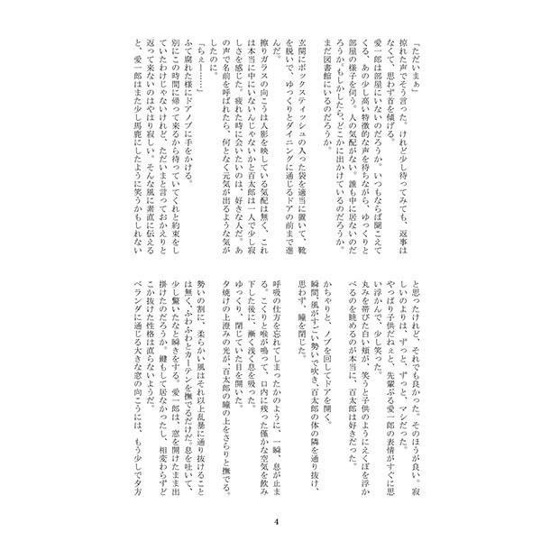 Doujinshi - Free! (Iwatobi Swim Club) / Mikoshiba Momotaro x Nitori Aiichirō (僕がキミのことを好きな理由) / きっと嘘を吐くAdded to your cart