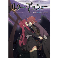 Doujinshi - Tales of the Abyss / Luke fon Fabre x Asch (ルクー・アッシューと初恋の宇宙人伝説) / Ooburoshiki