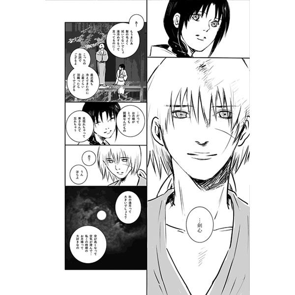 Hentai Kenshin Doujinshi