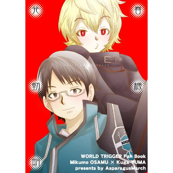 Doujinshi - WORLD TRIGGER / Mi...