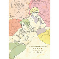 Doujinshi - Jojo Part 1: Phantom Blood / Dio x Jonathan (ばらの名前) / Tokyo Joukuu