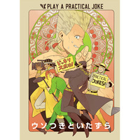 Doujinshi - All Series (Jojo) / Polnareff & All Characters (ウソつきといたずら) / h