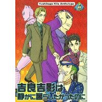 Doujinshi - Novel - Anthology - Jojo Part 4: Diamond Is Unbreakable / Kira Yoshikage (吉良吉影は静かに暮らしたかったのに) / KAMEYU MARKET