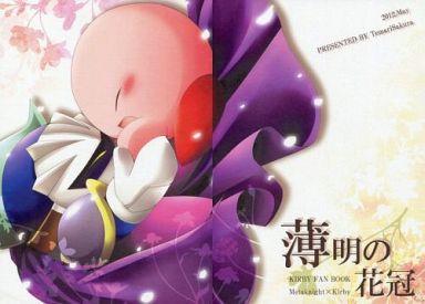 (USED) Doujinshi - Kirby's Dream Land / Meta Knight x ...
