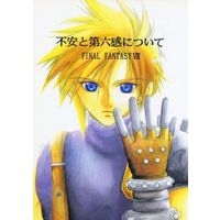 Doujinshi - Final Fantasy VII / Cloud & Sephiroth (不安と第六感について) / 珍撰組