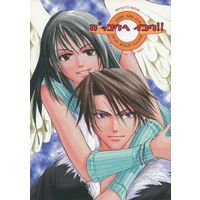 Doujinshi - Final Fantasy VIII / All Characters (Final Fantasy) (ガッコウヘイコウ!!) / Rei no Mono