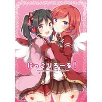 Doujinshi - Illustration book - Love Live / Maki & Nico (にっこりろーる!) / StarCup