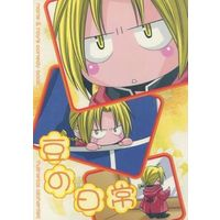 Doujinshi - Fullmetal Alchemist / Roy Mustang x Edward Elric (豆の日常) / Private Label