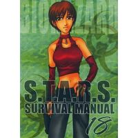 Doujinshi - Biohazard (Resident Evil) (S.T.A.R.S. SURVIVAL MANUAL 18) / ROUND SCOPE/桜鷲