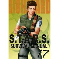 Doujinshi - Biohazard (Resident Evil) (S.T.A.R.S. SURVIVAL MANUAL 17) / ROUND SCOPE/桜鷲