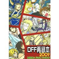 Doujinshi - Omnibus - Dissidia Final Fantasy / All Characters (Final Fantasy) (DFF再録本 2009) / BES-SHI