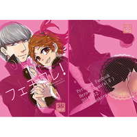 [Boys Love (Yaoi) : R18] Doujinshi - Anthology - Persona4 / Yu x Yosuke (フェチコレ!) / eins あんころ