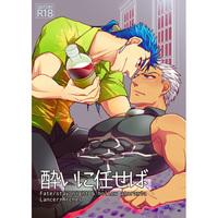 [Boys Love (Yaoi) : R18] Doujinshi - Fate/stay night / Lancer  x Archer (酔いに任せば) / ぞろっぺえ
