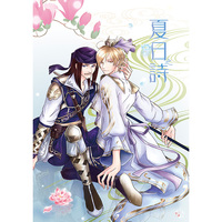 Doujinshi - Dynasty Warriors / Jia Xu  x Guo Jia (夏日之詩) / 譲徳寿司