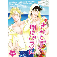 [Boys Love (Yaoi) : R18] Doujinshi - Novel - Anthology - Jojo Part 2: Battle Tendency / Joseph x Caesar (きみとぼく、間にパラソル) / こいぬと毬