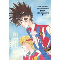 Doujinshi - Novel - Future GPX Cyber Formula / Jackie Gudelhian & Kazami Hayato (STEP UP!) / MIDNIGHT すぺしゃる
