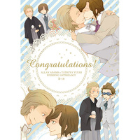 [Boys Love (Yaoi) : R18] Doujinshi - Manga&Novel - Anthology - GUNDAM BUILD FIGHTERS (Congratulations!) / NERO