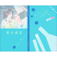 [Boys Love (Yaoi) : R18] Doujinshi - Novel - Hetalia / Prussia & Japan (夏の惑星) / 野辺