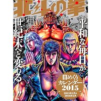 Calendar 2015 - Fist of The North Star