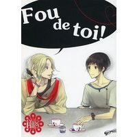 [Boys Love (Yaoi) : R18] Doujinshi - Novel - Omnibus - Hetalia / France x Japan (Fou de toi!) / オルトタブ