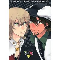 [Boys Love (Yaoi) : R18] Doujinshi - TIGER & BUNNY / Kotetsu x Barnaby (I WANT A CHANCE FOR ROMANCE) / ANTIDOTES