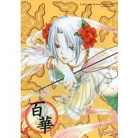 [Boys Love (Yaoi) : R18] Doujinshi - Novel - D.Gray-man / Cross Marian x Allen Walker (百華) / root666