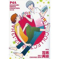 [Boys Love (Yaoi) : R18] Doujinshi - Omnibus - Persona4 / Yosuke x Yu (HANANARU SWEETS COLLECTION 12-13) / CHANNEL KING