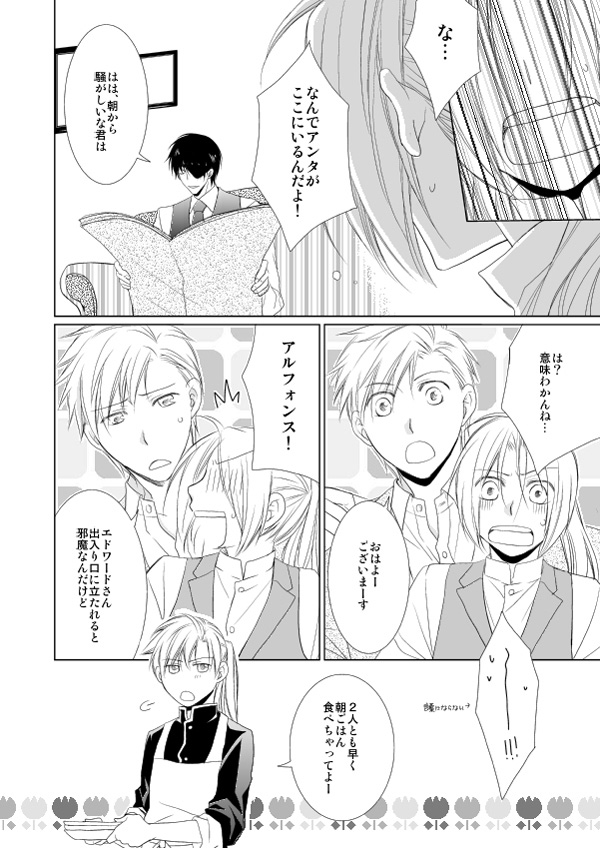 Doujinshi - Fullmetal Alchemist / Roy Mustang x Edward Elric (ドリームメーカーが見る夢) / graceful world