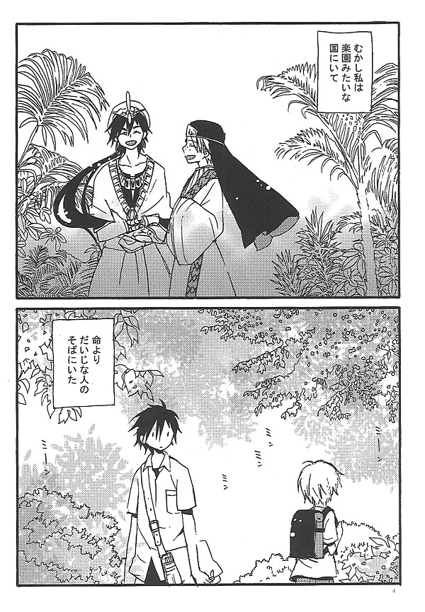 Doujinshi - Anthology - Magi / Sinbad x Jafar (君となつ) / ふくらはぎ