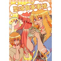 Doujinshi - Saint Seiya / Gold Saints & All Characters & Milo (聖域食事事情) / たからばこ