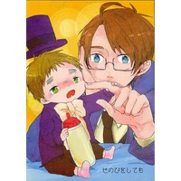Doujinshi - Novel - Hetalia / America x United Kingdom (せのびをしても) / Datte