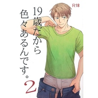[Boys Love (Yaoi) : R18] Doujinshi - Hetalia / United Kingdom x America (19歳だから色々あるんです。2) / COC
