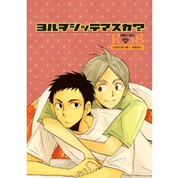 [Boys Love (Yaoi) : R18] Doujinshi - Novel - Haikyuu!! / Sawamura x Sugawara (ヨルヲシッテマスカ?) / Flippers