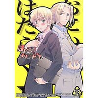[Boys Love (Yaoi) : R18] Doujinshi - Hetalia / France x United Kingdom (はたらく★おにいさん) / HP0.01
