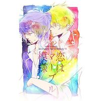 [Boys Love (Yaoi) : R18] Doujinshi - Novel - Tales of Vesperia / Flynn Scifo x Yuri Lowell (恋はマーブル模様) / ambivalent
